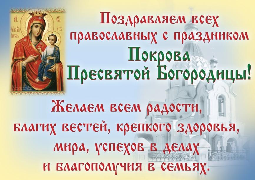 Поздравления в церковный праздник